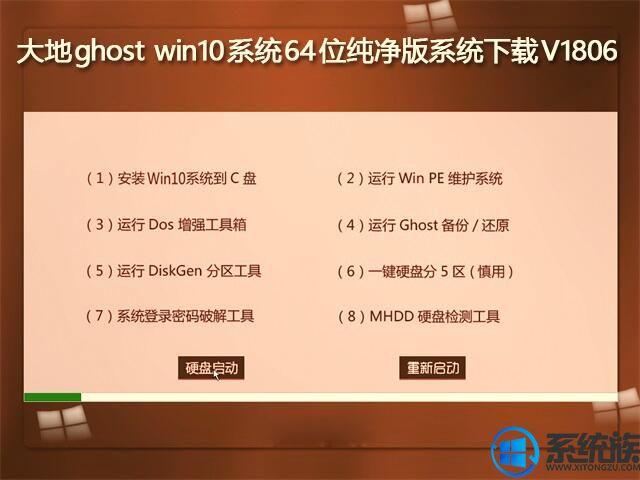 大地ghost win10系统64位纯净版系统下载V1806