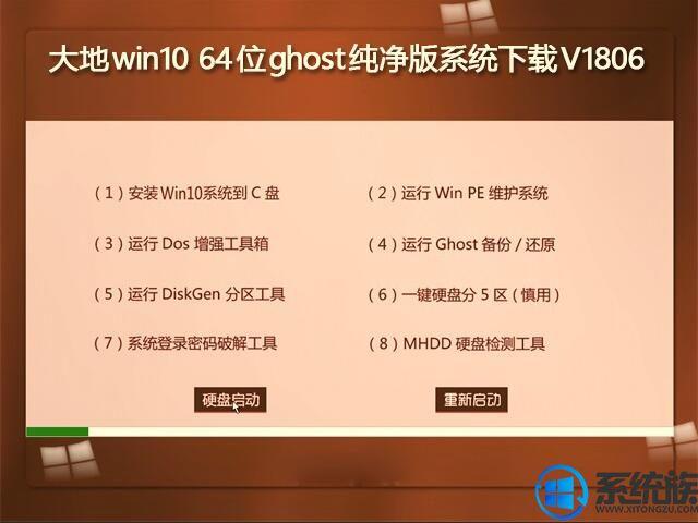 大地win10 64位ghost纯净版系统下载V1806