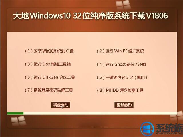 大地Windows10 32位纯净版系统下载V1806