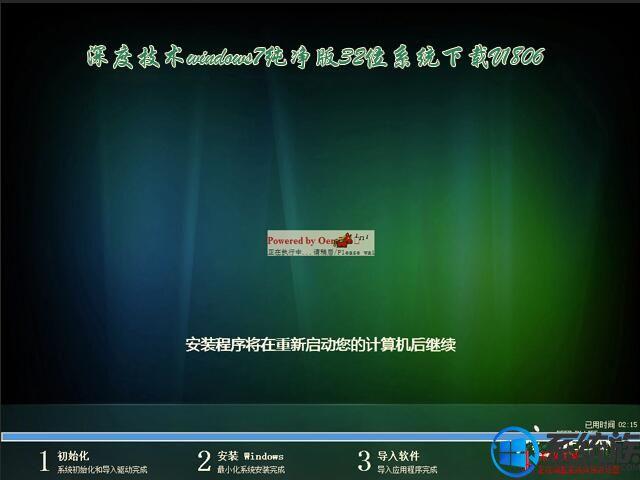 深度技术windows7纯净版32位系统下载V1806