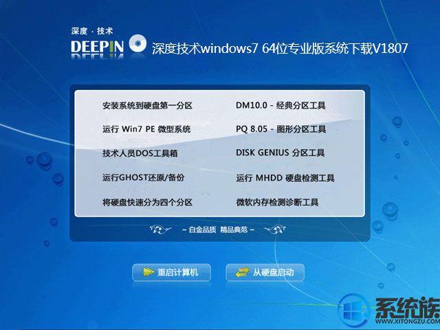 深度技术windows7 64位专业版系统下载V1807