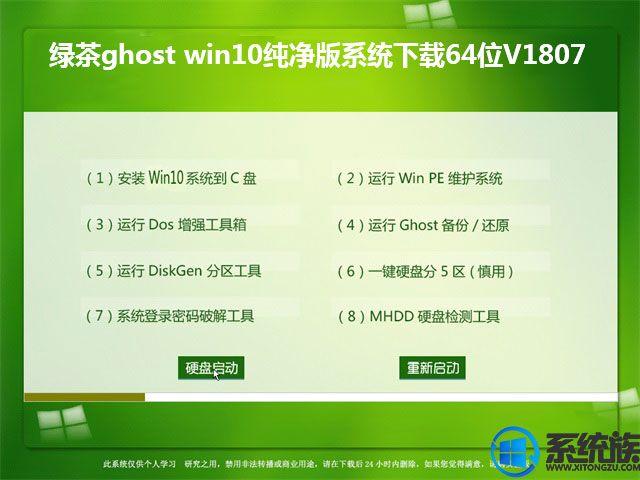 绿茶ghost win10纯净版系统下载64位V1807