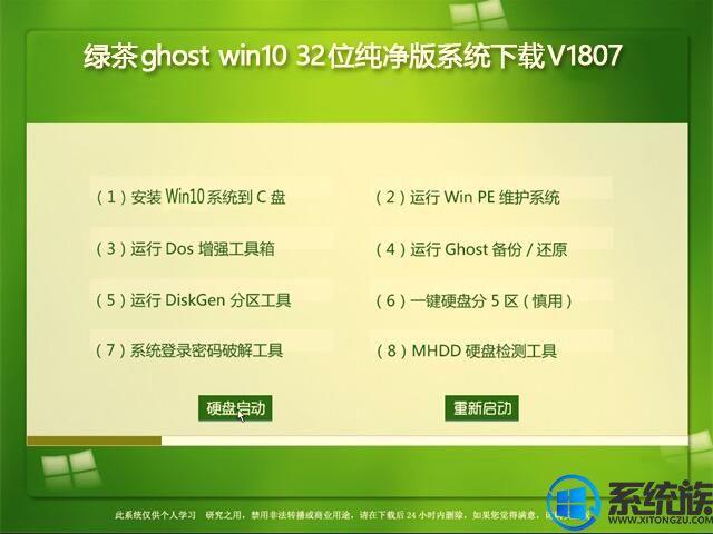 绿茶ghost win10 32位纯净版系统下载V1807