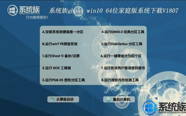 系统族ghost win10 64位家庭版系统下载V1807