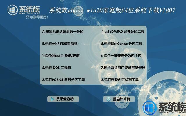 系统族ghost win10家庭版64位系统下载V1807