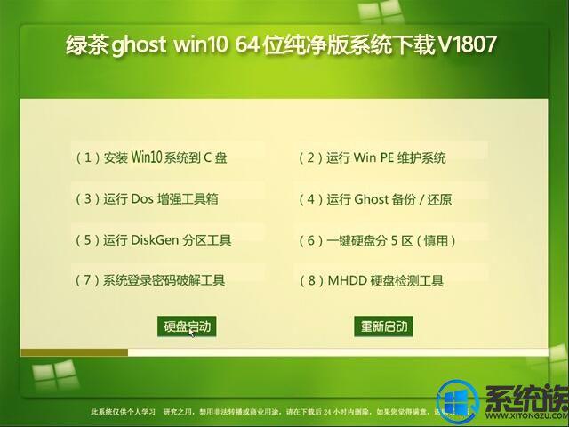 绿茶ghost win10 64位纯净版系统下载V1807