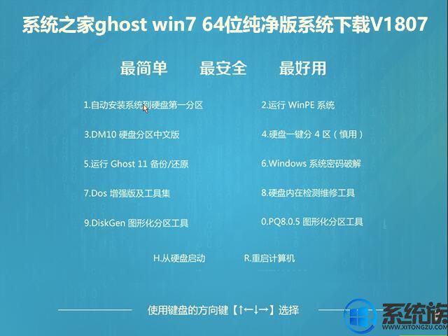 系统之家ghost win7 64位纯净版系统下载V1807