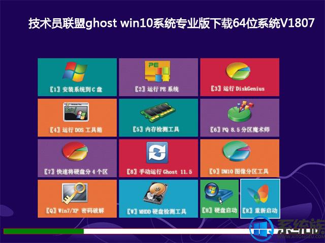 技术员联盟ghost win10系统专业版下载64位系统V1807