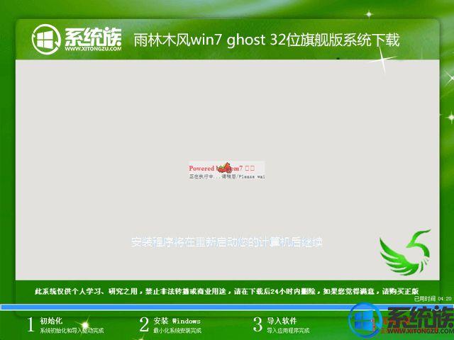 雨林木风win7 ghost 32位旗舰版系统下载V1807