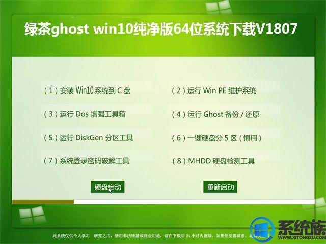 绿茶ghost win10纯净版64位系统下载V1807