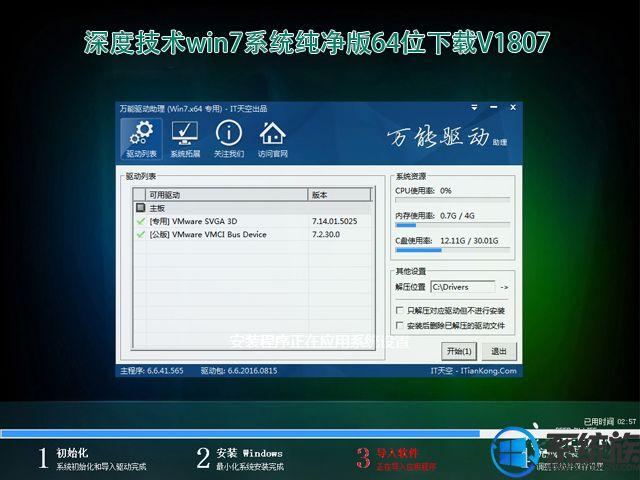 深度技术win7系统纯净版64位下载V1807