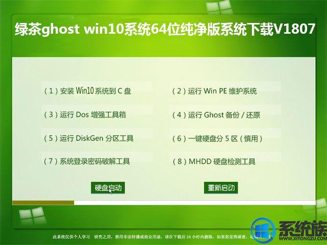 绿茶ghost win10系统64位纯净版系统下载V1807