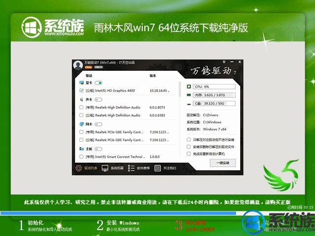 雨林木风win7 64位系统下载纯净版V1807