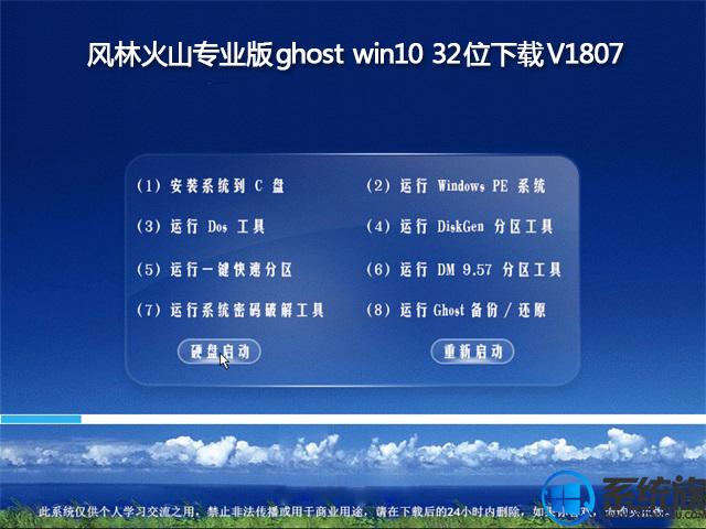 风林火山专业版ghost win10 32位下载V1807