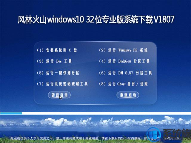 风林火山windows10 32位专业版系统下载V1807