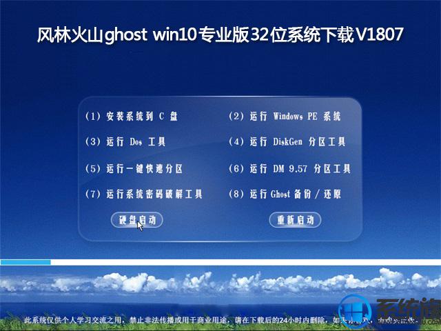 风林火山ghost win10专业版32位系统下载V1807