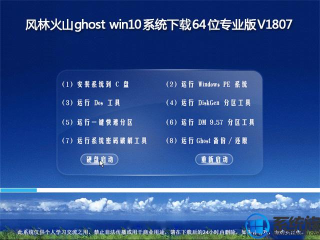 风林火山ghost win10系统下载64位专业版V1807