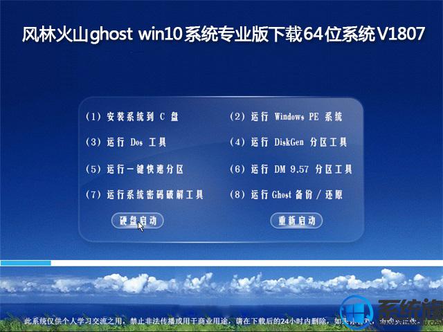 风林火山ghost win10系统专业版下载64位系统V1807