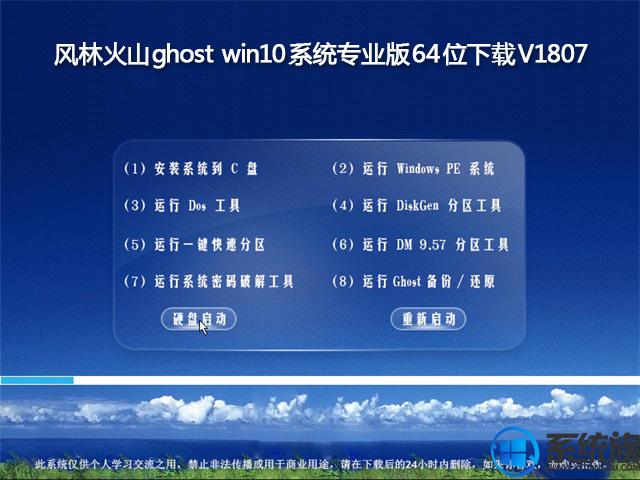 风林火山ghost win10系统专业版64位下载V1807