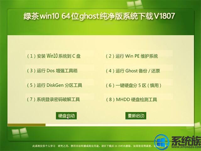 绿茶win10 64位ghost纯净版系统下载V1807