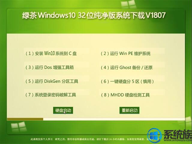 绿茶Windows10 32位纯净版系统下载V1807