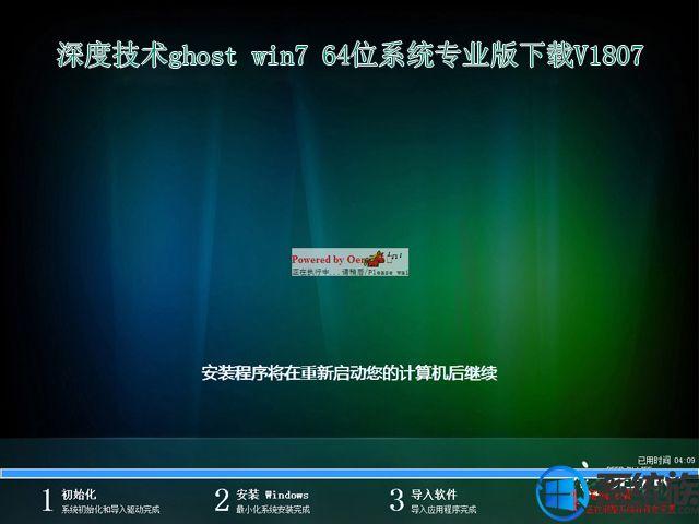 深度技术ghost win7 64位系统专业版下载V1807