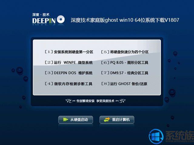 深度技术家庭版ghost win10 64位系统下载V1807