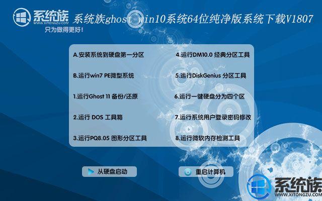 系统族ghost win10系统64位纯净版系统下载V1807