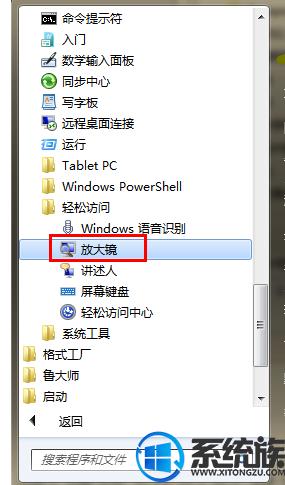 win7屏幕缩放怎么设置在哪里设置