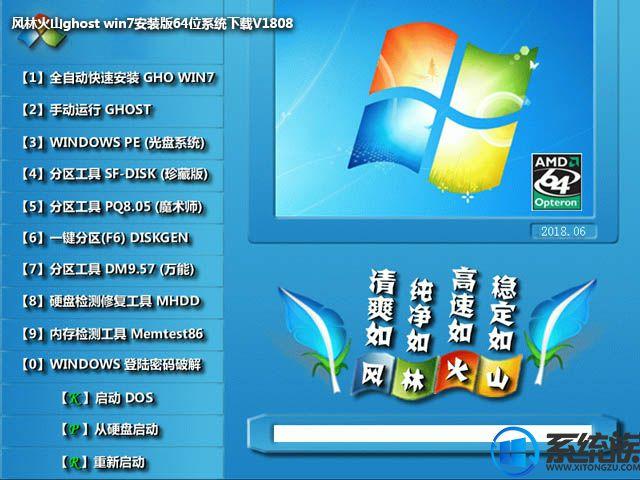 风林火山ghost win7 64位系统专业版下载V1808