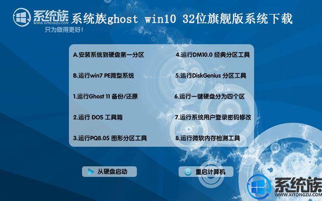 系统族ghost win10 32位旗舰版系统下载V1808