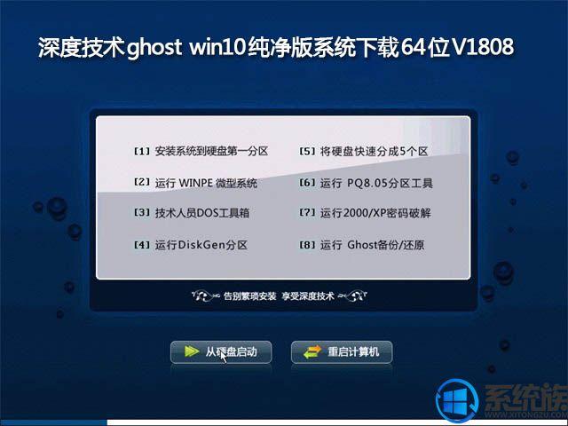 深度技术ghost win10纯净版系统下载64位V1808