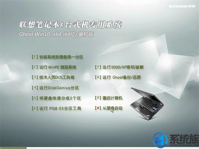 联想笔记本ghost win10系统下载64位专业版