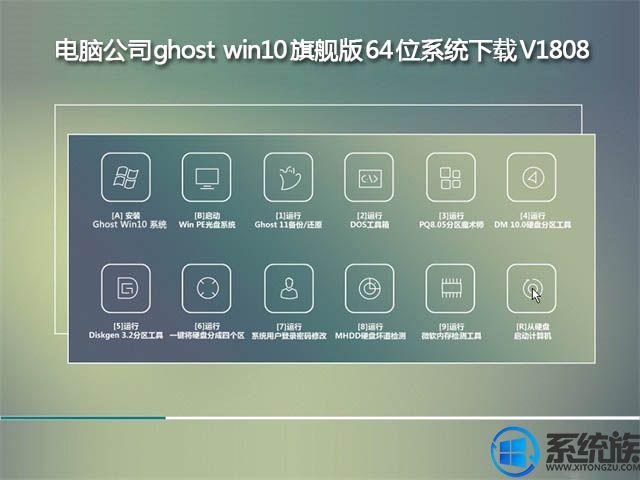 电脑公司ghost win10旗舰版下载64位系统V1808