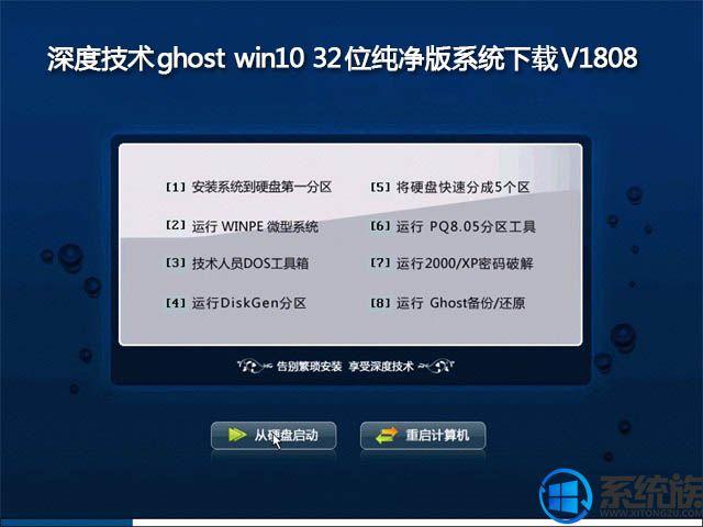 深度技术Windows10 32位纯净版系统下载V1808