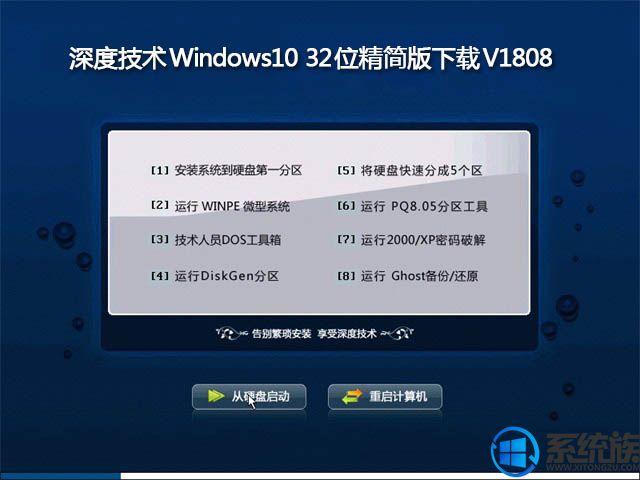 深度技术Windows10 32位精简版下载V1808