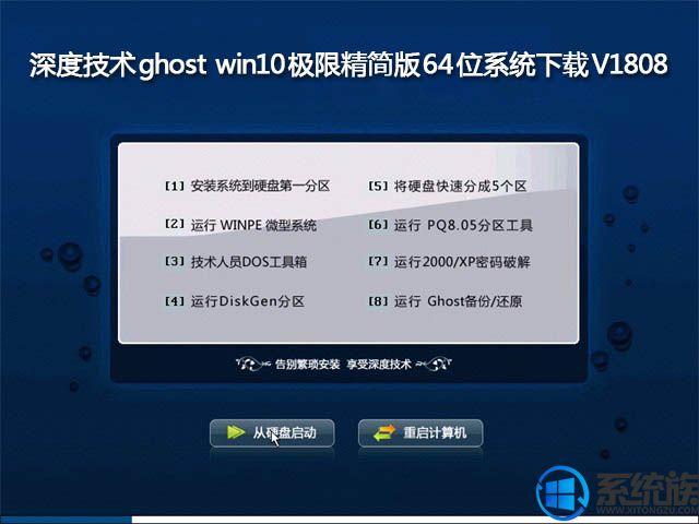 深度技术ghost win10极限精简版64位系统下载V1808