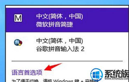 win8怎么添加其它的输入法 win8修改默认输入法