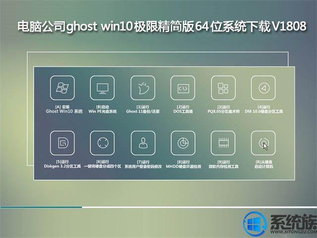 电脑公司ghost win10极限精简版64位系统下载V1808