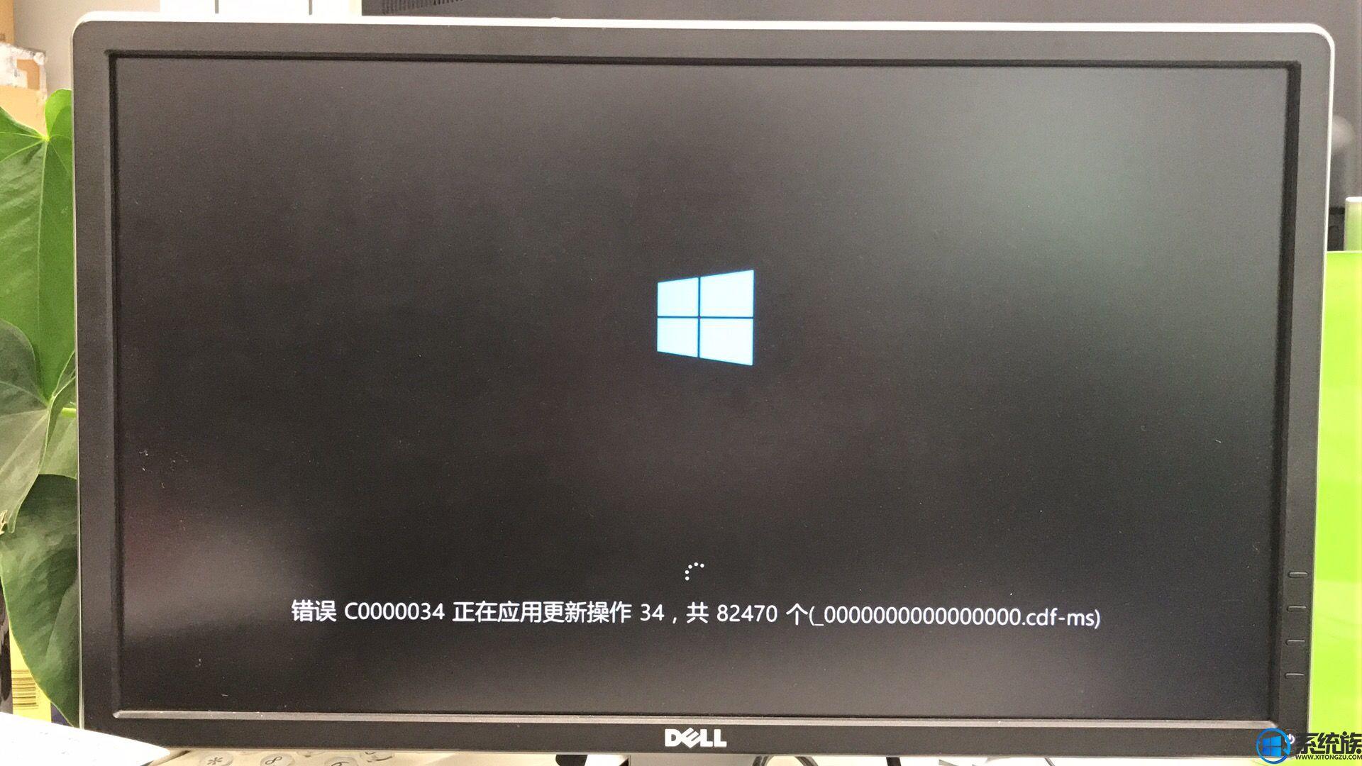 win7系统出现致命错误c0000034正在应用更新怎么办