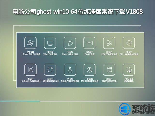 电脑公司ghost win10纯净版64位系统下载V1808