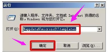 win7 word2003安全模式怎么解除 win7 word2003安全模式解除的方法