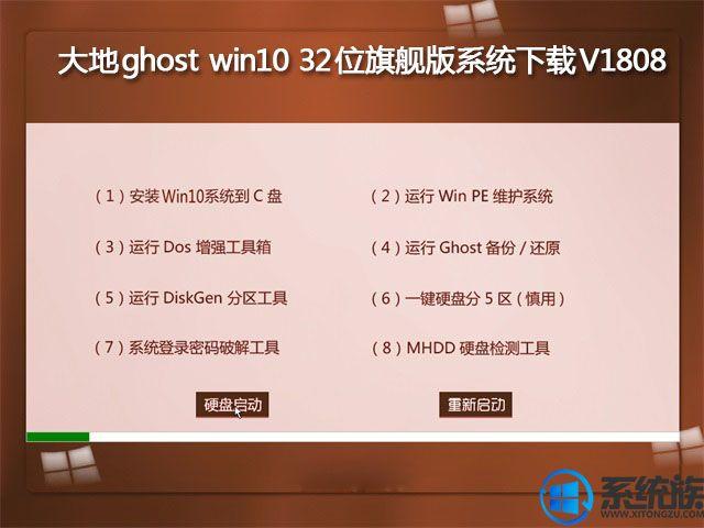 大地ghost win10 32位旗舰版系统下载V1808