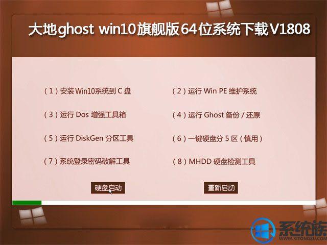 大地ghost win10旗舰版64位系统下载V1808