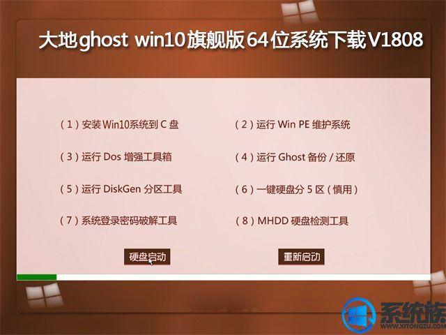 大地ghost win10旗舰版下载64位系统V1808
