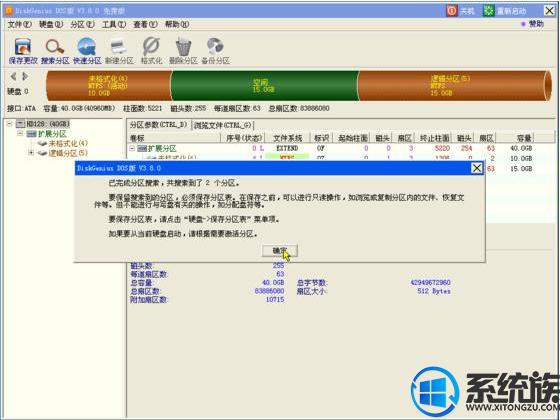 Win7硬盘逻辑锁怎么解|Win7硬盘逻辑锁的解决方法