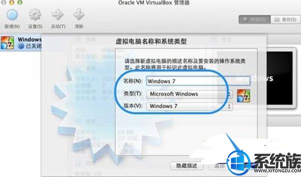 苹果系统下虚拟机安装win7系统怎么安装