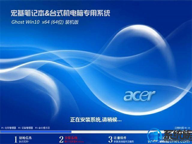 宏碁笔记本ghost win10系统专业版64位下载V1809