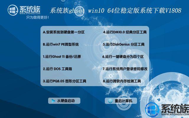 系统族ghsot win10 64位稳定版系统下载V1809
