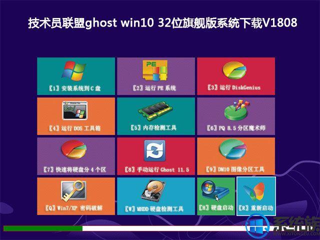 技术员联盟ghost win10 32位旗舰版系统下载V1809